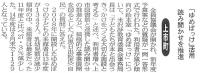 富山新聞2015年3月13日