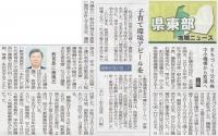 北日本新聞2015年3月21日