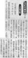 富山新聞2015年3月18日