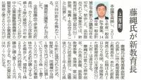 富山新聞2015年3月21日