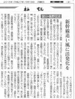 富山新聞2015年5月18日