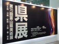 富山県美術展