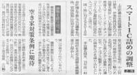 北日本新聞2015年6月16日