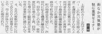 北日本新聞2015年6月13日