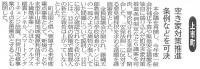 富山新聞2015年6月16日