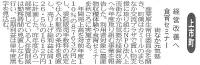 富山新聞2015年6月13日