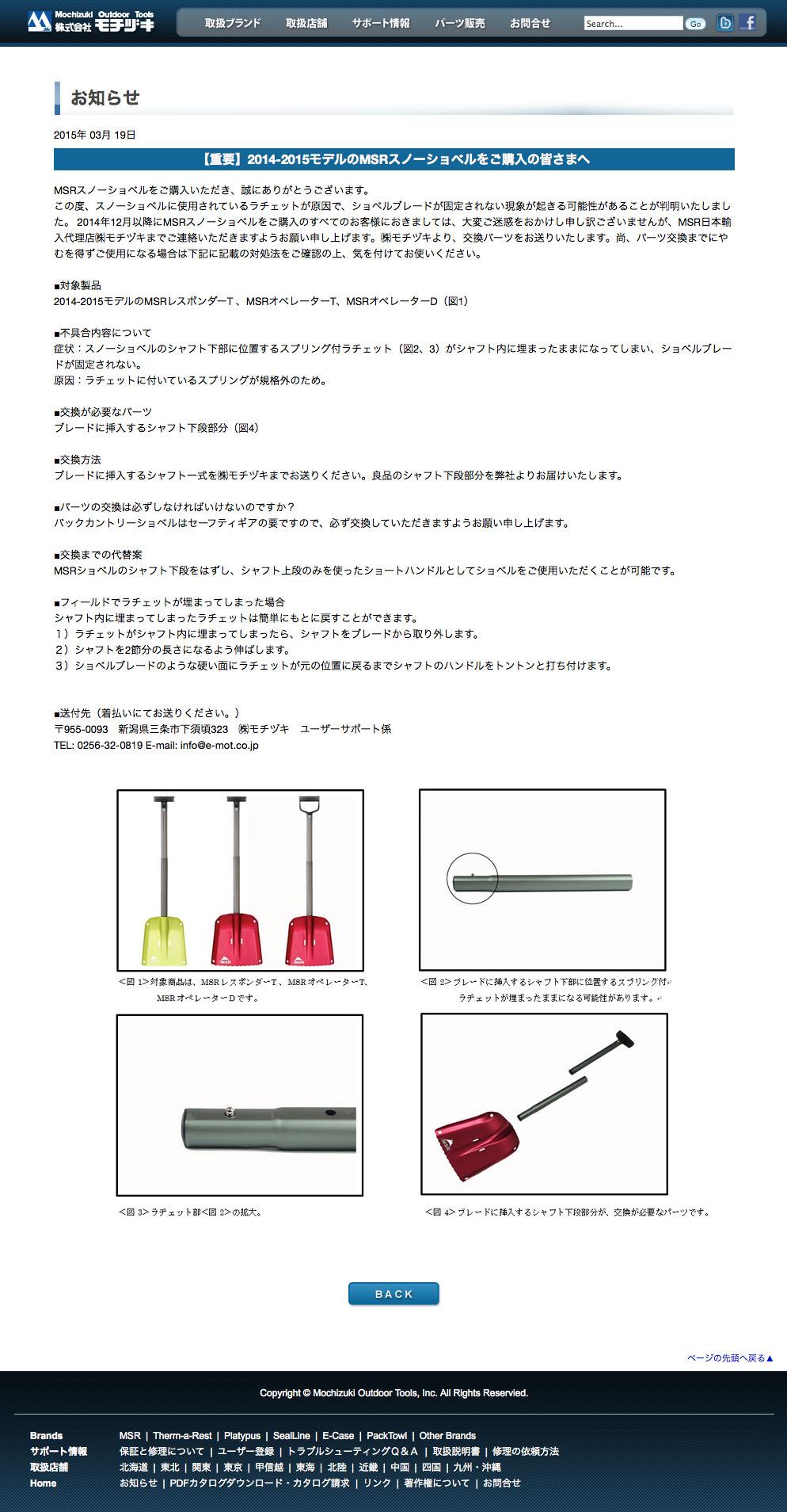 2015-03-20msr_operator_d.jpg