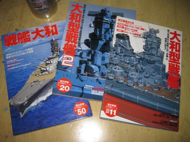 大和 型 戦艦 ・・・