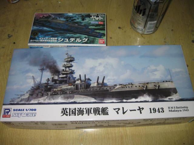 英戦艦 マレーヤ