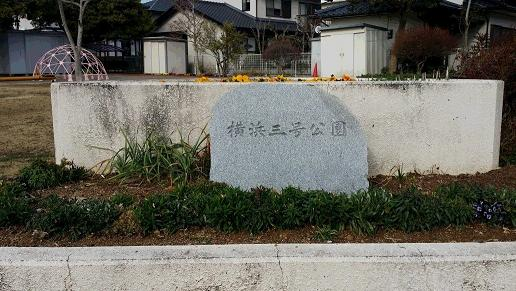 横浜三号公園(とんぼ公園)②