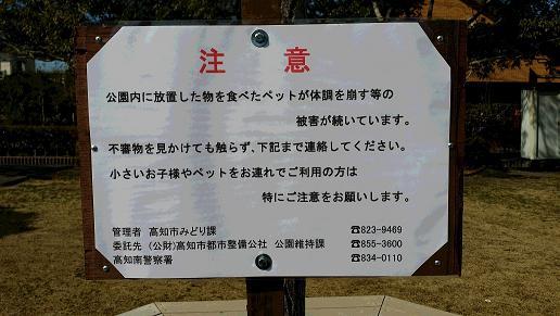 横浜三号公園3