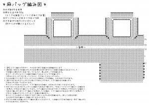 百均麻バッグ編み図
