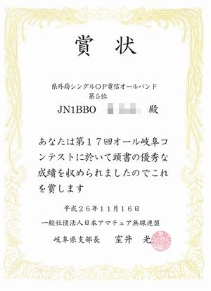 14_オール岐阜コンテスト賞状