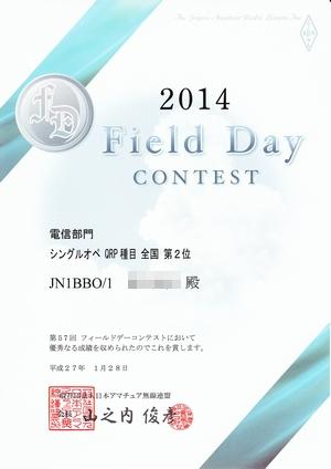 14_FDコンテスト賞状