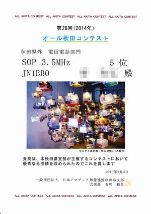 14_オール秋田コンテスト賞状
