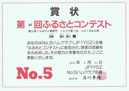 14_ふるさとコンテスト賞状
