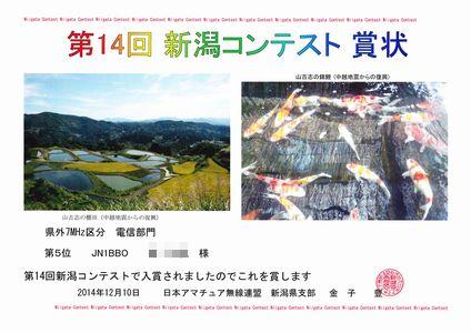 14_新潟コンテスト賞状