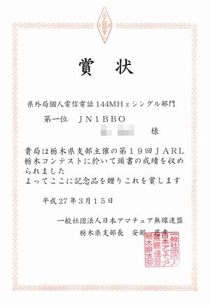 14_JARL栃木コンテスト賞状