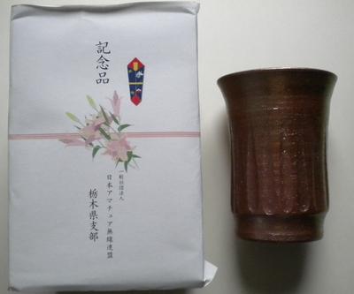14_JARL栃木コンテスト副賞