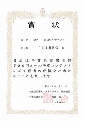 14_オール千葉コンテスト賞状