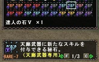 天廊石/達人V