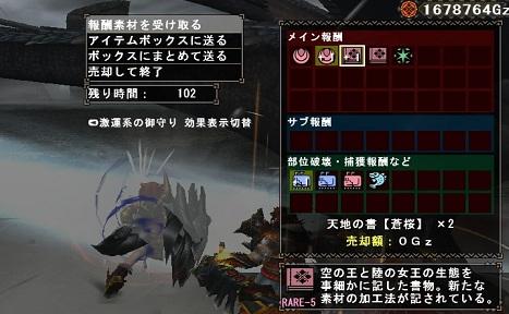 双火竜G1