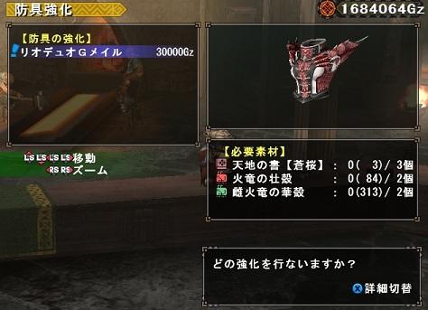 双火竜G2