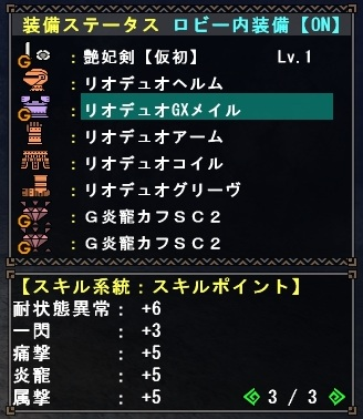 双火竜G3