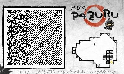 忍びのPAZURU QRコード02