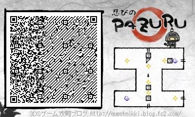 忍びのPAZURU QRコード 05