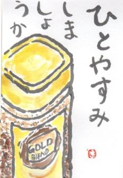 img009珈琲