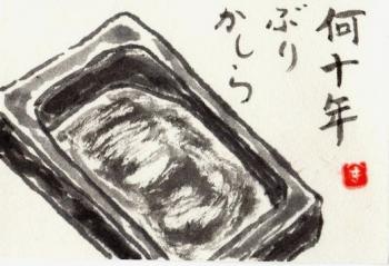 img009硯