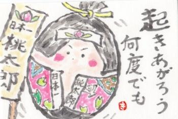 img015桃太郎3