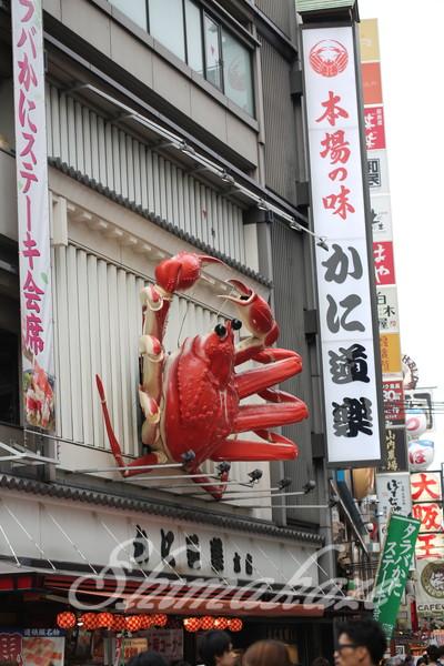 大阪観光ツアー