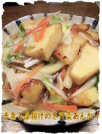 赤魚と厚揚げ 冬野菜あんかけ