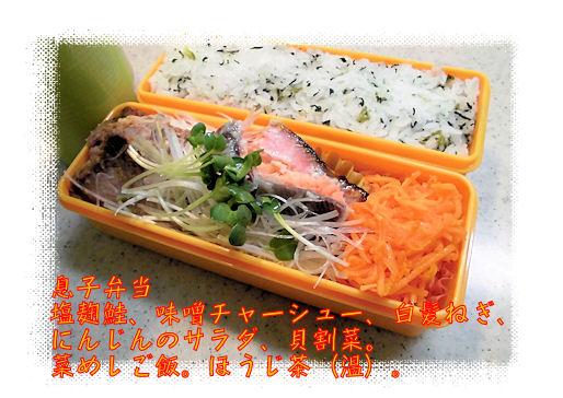 鮭と味噌チャーシュー弁当