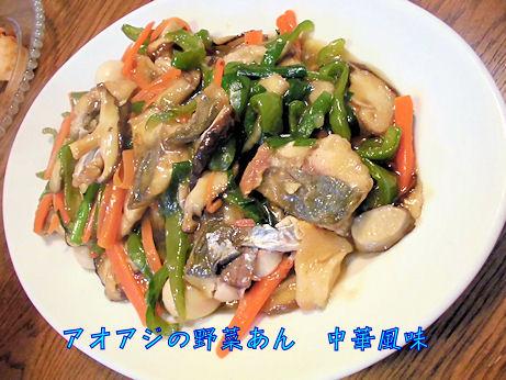 おいしいですよこれ。鯵の野菜あん