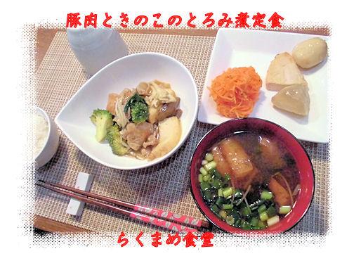 きのこと豚肉のとろみ煮定食