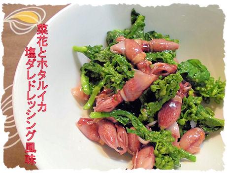 菜花&ホタルイカ