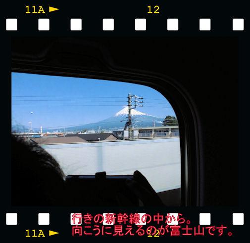 富士山 行きの新幹線 2015年3月25日(水)