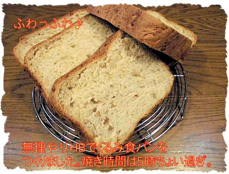 HB食パン くるみ