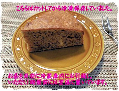 冷凍ケーキだよ~