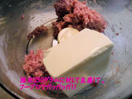 豆腐は絹ごしです