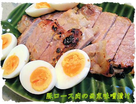 豚ロース肉の西京味噌漬け オーブン焼き