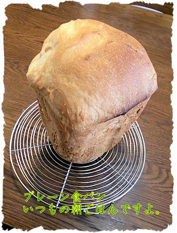 ホームベーカリーで焼いた食パン