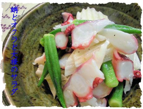 蛸とオクラと大根のサラダ