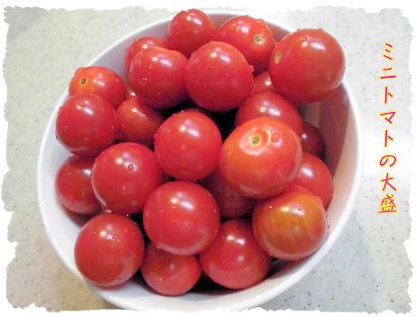 大盛のミニトマト