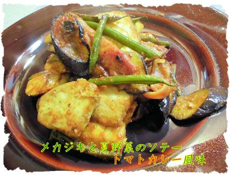 メカジキと野菜のソテー