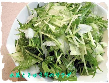 水菜ときゅうり