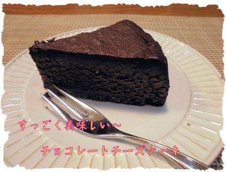 すごく美味しいケーキで高カロリー食です